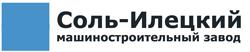 ООО «Соль-Илецкий машиностроительный завод» Logo