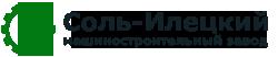 ООО «Соль-Илецкий машиностроительный завод» Логотип