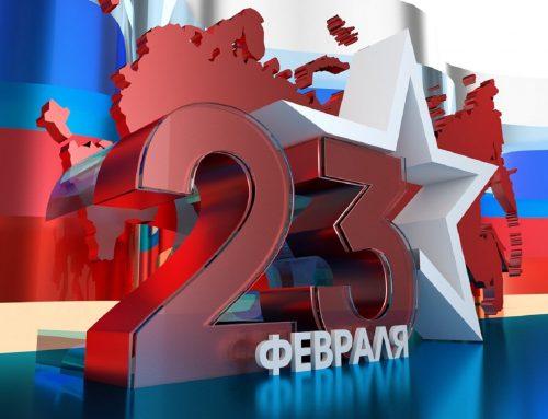 Поздравление СИМЗа с 23 февраля